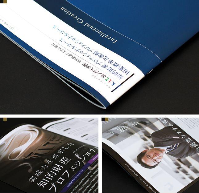 雑誌広告デザイン制作実績写真