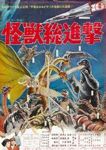 Japanese Monster Movie Marathon!!