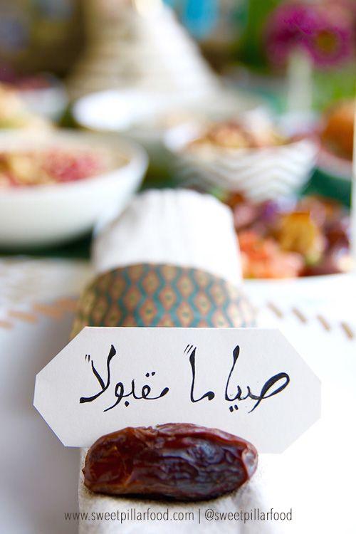 Iftar table 2017 for Ramadan | Sweet Pillar