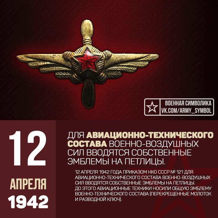 12 апреля 1942 года приказом НКО СССР № 121 для авиационно-технического состава Военно-Воздушных Сил вводятся собственные эмблемы на петлицы.  До этого авиационные техники носили общую эмблему военно-технического состава (перекрещенные молоток и разводной ключ).   Этим же приказом для авиационно-технического состава Военно-Воздушных Сил на левый рукав выше локтя вернулась нарукавная нашивка нового образца размером 11х8 см. Эта нашивка вышивалась шелковыми цветными нитками на ткань рукава или…