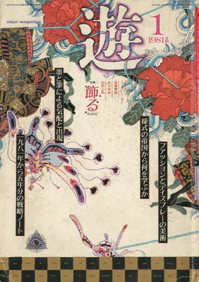 Objet magazine 遊 No.1016 1981・1 特集: 飾る/松岡正剛・杉浦康平他