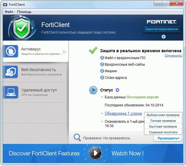Скачать бесплатный антивирус для защиты домашнего компьютера и корпоративной   сети, защита в реальном времени, VPN