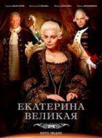 Великая / Екатерина Великая 1,2 серия (2015) смотреть кино сериал онлайн бесплатно в HD кинотеатре