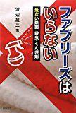 『ファブリーズはいらない』 身近に忍び寄る化学物質に警鐘を鳴らす - NPO個人ケイ&リルこの世界のために 全日本動物愛護連合 アニマルポリス 動物愛護党