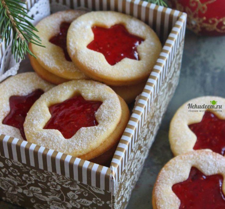 <b>Линцерское печенье</b> - традиционное австрийское рождественское лакомство, представляющее из себя