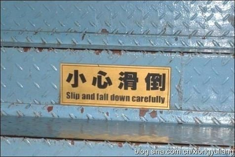 Hey, you might as well be graceful about it! 22 Chinese Signs That Got Seriously Lost In Translation #translationfails #xl8