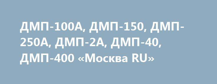 ДМП-100А, ДМП-150, ДМП-250А, ДМП-2А, ДМП-40, ДМП-400 «Москва RU» http://www.mostransregion.ru/d_001/?adv_id=24582  Датчик давления малогабаритный потенциометрический типа ДМП. Продам: ДМП-100А; ДМП-150; ДМП-250А; ДМП-2А; ДМП-40; ДМП-400. Предназначен для измерения избыточного давления. Измеряемая среда - нейтральные жидкости и газы, жидкости типа меланж-27И, амил, гептил, амилин и их пары, газообразный оксид и винил (до 40 МПа).    Напряжение питания от источника постоянного тока, В - 15…