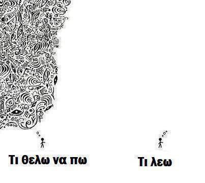 what i'm thinking vs what i finally say #greek #quote