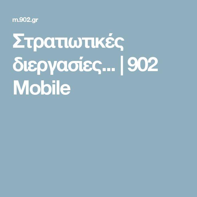 Στρατιωτικές διεργασίες... | 902 Mobile
