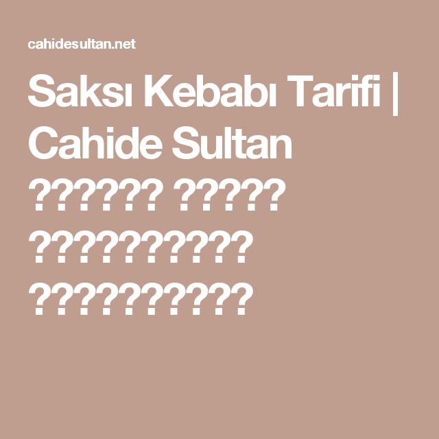 Saksı Kebabı Tarifi   Cahide Sultan بِسْمِ اللهِ الرَّحْمنِ الرَّحِيمِ
