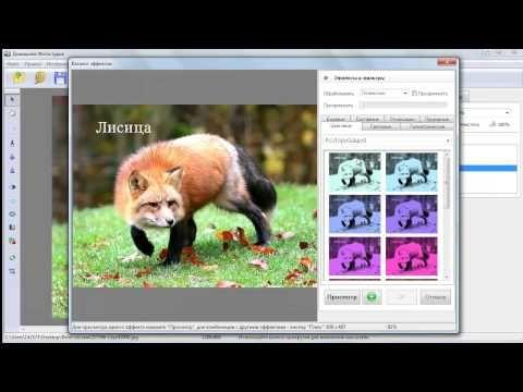 Программа для редактирования фотографий - YouTube