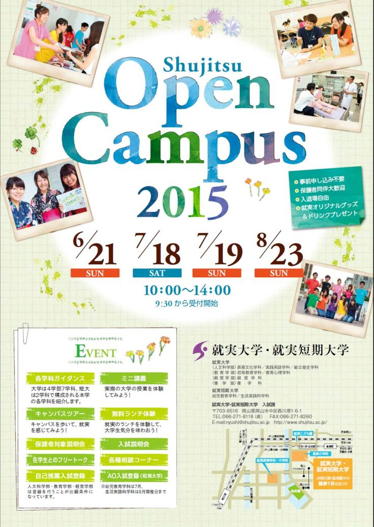 OpenCampus2015