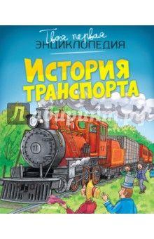 Бомон, Гилоре - История транспорта обложка книги 220