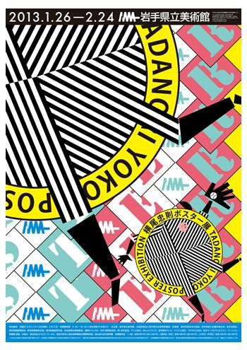 Post card TADANORI YOKOO POSTER EXHIBITION 2013