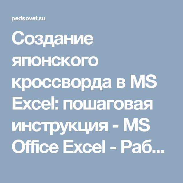 Создание японского кроссворда в MS Excel: пошаговая инструкция - MS Office Excel  - Работа на компьютере: инструкции и советы - Образование, воспитание и обучение - Сообщество взаимопомощи учителей Педсовет.su