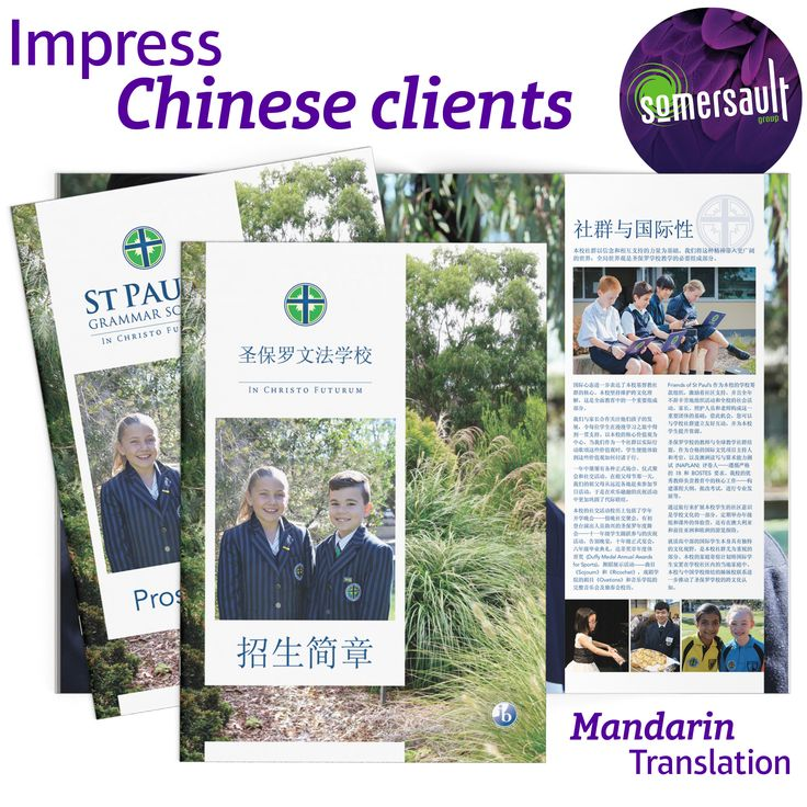Mandarin version of Prospectus