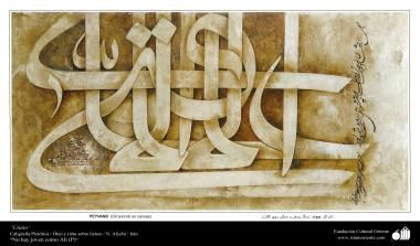 Unión - Caligrafía Pictórica Persa - Artista: Afyehi