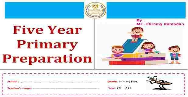 تحضير منهج اللغة الانجليزية للصف الخامس الابتدائى ترم اول 2021 مستر اكرامى رمضان Ramadan Preparation Years