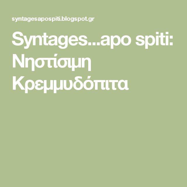 Syntages...apo spiti: Νηστίσιμη Κρεμμυδόπιτα