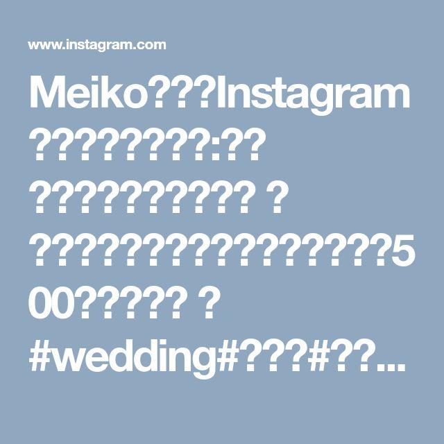 MeikoさんはInstagramを利用しています:「・ ウェルカムボード🎨🖌 ・ 得意分野のため、一瞬で完成。総額500円くらい👍 ・ #wedding#結婚式#記録#ウェルカムボード#welcomeboard#手作り#handmade#100均#フル活用」 • Instagram