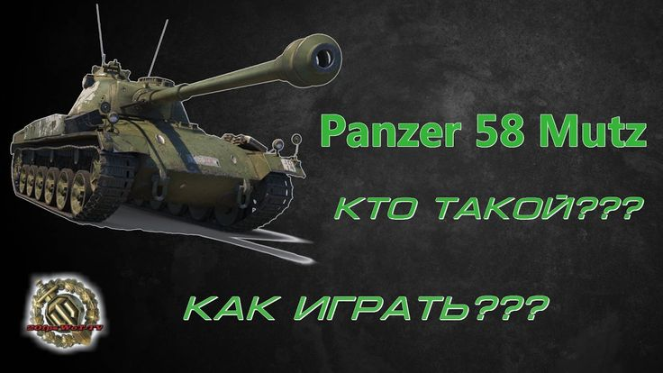 World Of Tanks. Panzer 58 Mutz - как на нём играть? - гайд. 🔝 🇩🇪 2⃣ 0⃣ 1...