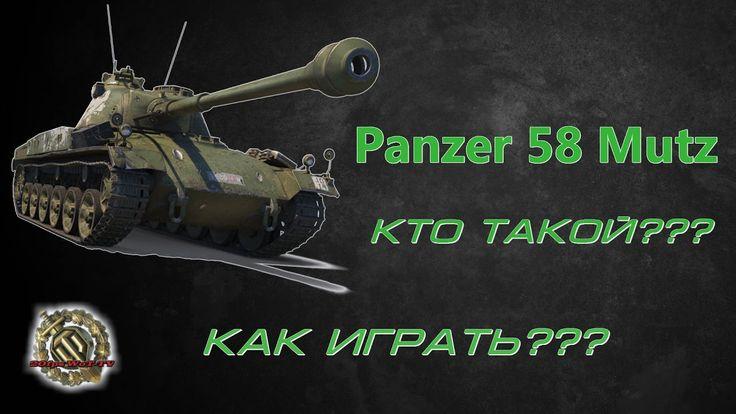 World Of Tanks. Panzer 58 Mutz - как на нём играть? - гайд.   2⃣ 0⃣ 1...