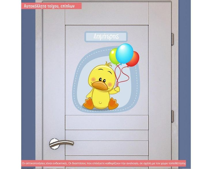 Χαριτωμένο Παπάκι, αυτοκόλλητη πινακίδα με όνομα, μπαλόνια και λουλούδια, 6,90 € , https://www.stickit.gr/index.php?id_product=19895&controller=product