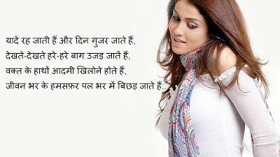 Yaadein Shayari Images Download   Picture Shayari aashikq shayari images in hindi  aashiq shayari in hindi images  Aashiqui Shayari Images In hindi  aashiyana shayari in hindi images  Yaadein Shayari Images Download  Yaadein Shayari Images Download  aashikq shayari images in hindi aashiq shayari in hindi images Aashiqui Shayari Images In hindi aashiyana shayari in hindi images Picture Shayari Yaadein Shayari Images Download