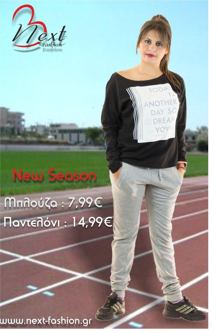 #Γυναικεία #Μόδα #Women's #Fashion #Φόρμες #Tracksuite #Μπλούζα #Athletic #Style #Sports #Blouse Tο μπλουζάκι μπορείτε να το βρείτε ΕΔΩ: http://next-fashion.gr/-blouzeskormakia/583--blouza-makry-maniki-typoma-plaisio-anel-.html Το παντελόνι μπορείτε να το βρείτε ΕΔΩ: http://next-fashion.gr/athlitikes-formes/572--panteloni-formas-tsepes-lastixo-kato-anel-.html