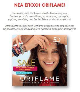 Oriflame Xrusa Stergiadou: Νέος Κατάλογος Ιουνίου! Η Νέα Εποχή της Oriflame Ξ...