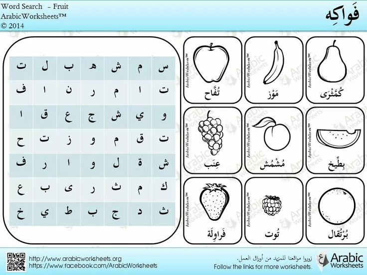 17 Best images about Arabic Worksheets on Pinterest | Arabic words ...