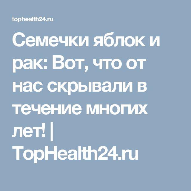 Семечки яблок и рак: Вот, что от нас скрывали в течение многих лет! | TopHealth24.ru