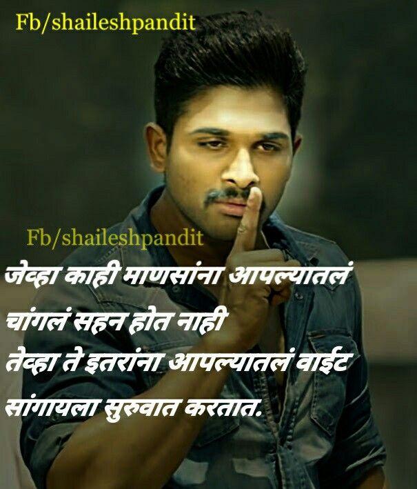 Pin By Shailesh On Marathi Status By Shaileshpandit Pinterest