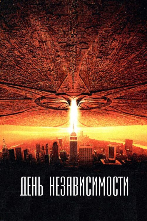 Watch Independence Day (1996) Full Movie HD Free Download