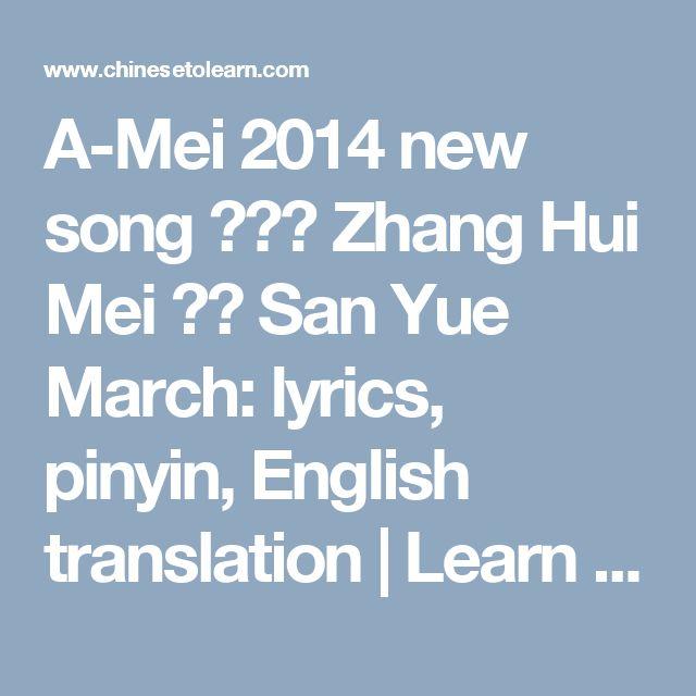 A-Mei 2014 new song 张惠妹 Zhang Hui Mei 三月 San Yue March: lyrics, pinyin, English translation   Learn Chinese Help  - Free audio Mandarin lessons & songs - Easy  Fun  Effective