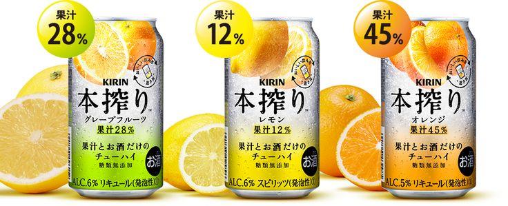 本搾り™ グレープフルーツ、レモン、オレンジ