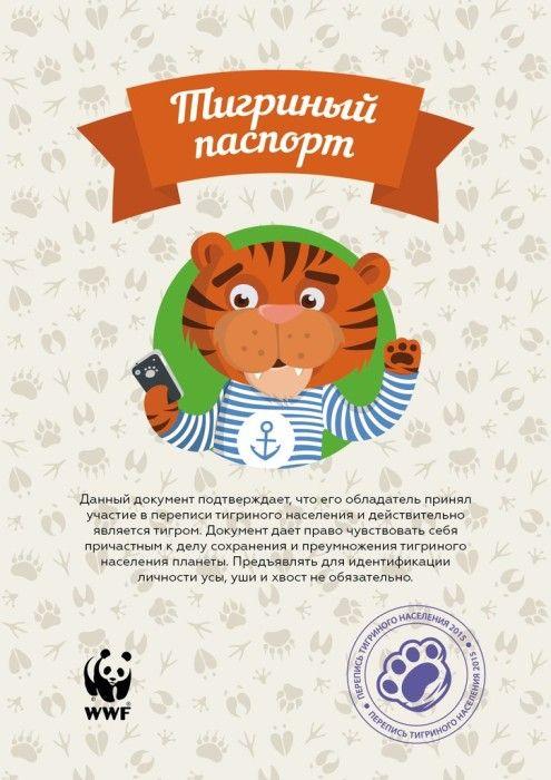 Тигриный-паспорт