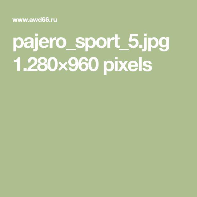 pajero_sport_5.jpg 1.280×960 pixels