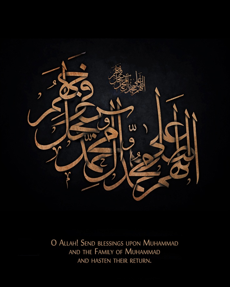 O Allah! Send blessings upon Muhammad, and the Family of Muhammad.