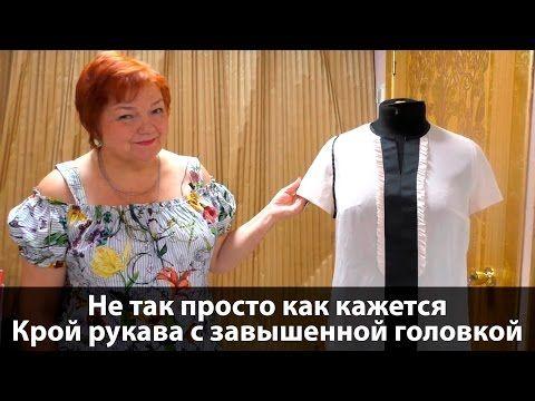 Стильная блузка и модный крой рукава с завышенной головкой - YouTube