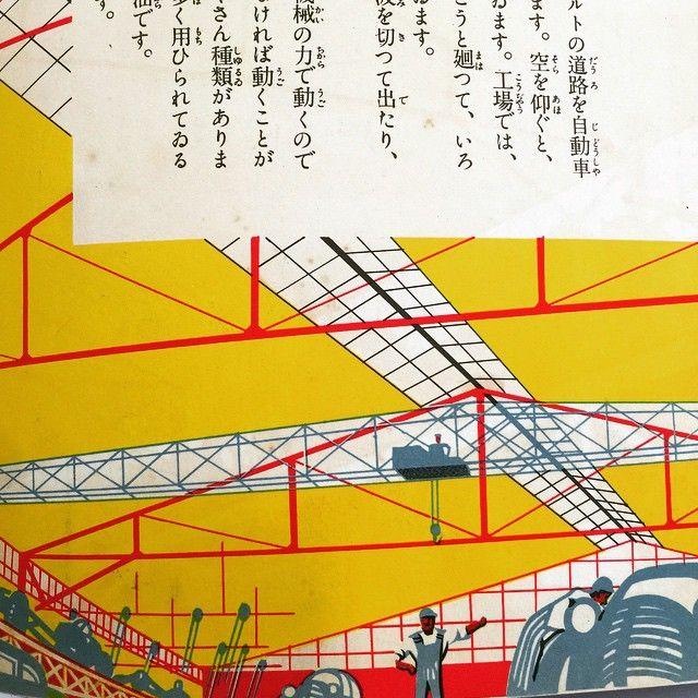 "satoshiokuda's photo: ""昭和12年の「石油」60銭。イラスト素晴らしすぎて、オシッコちびるレベル。"""
