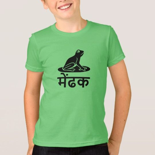 मेंढक , Frog in Hindi T-Shirt Get this clothing with a frog font on it with the text frog (मेंढक )in Hindi under it.