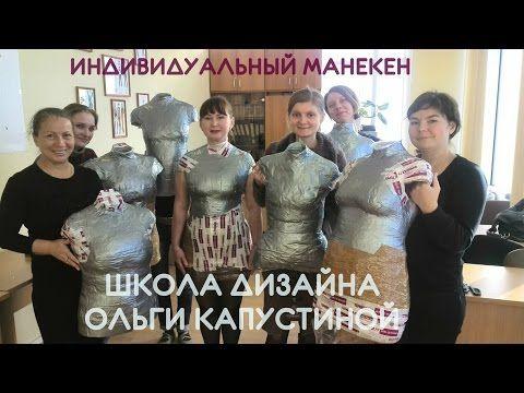 Как мы делали индивидуальный манекен :-) - YouTube
