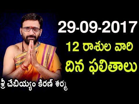 Telugu Rasi Phalalithalu (రాశి ఫలాలు) 29 September 2017 | Daily Astrology Free Horoscope Predictions | cinelokam