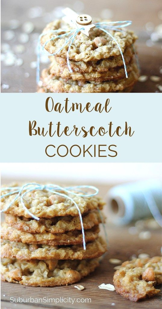 These Amazing Oatmeal Butterscotch cookies bake up soft and chewy and have wonderful flavor and texture thanks to the oats, butterscotch and just a hint of cinnamon. They freeze well so you won't be tempted to eat them all at once!