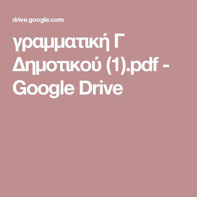 γραμματική Γ Δημοτικού (1).pdf - Google Drive