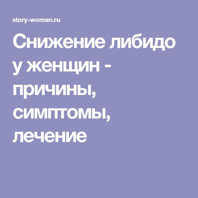 Снижение либидо у женщин - причины, симптомы, лечение