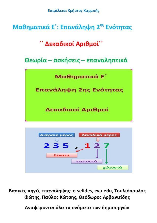Μαθηματικά Ε΄: Επανάληψη 2ης Ενότητας: ΄΄ Δεκαδικοί Αριθμοί΄΄