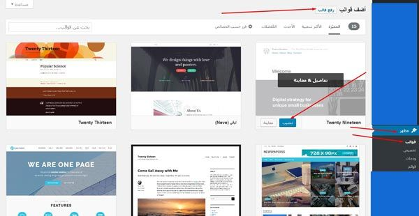 مدونة التقنية خطوات إنشاء موقع ووردبريس شرح شامل 2020 Create Wordpress Blog Wordpress Blog Blog