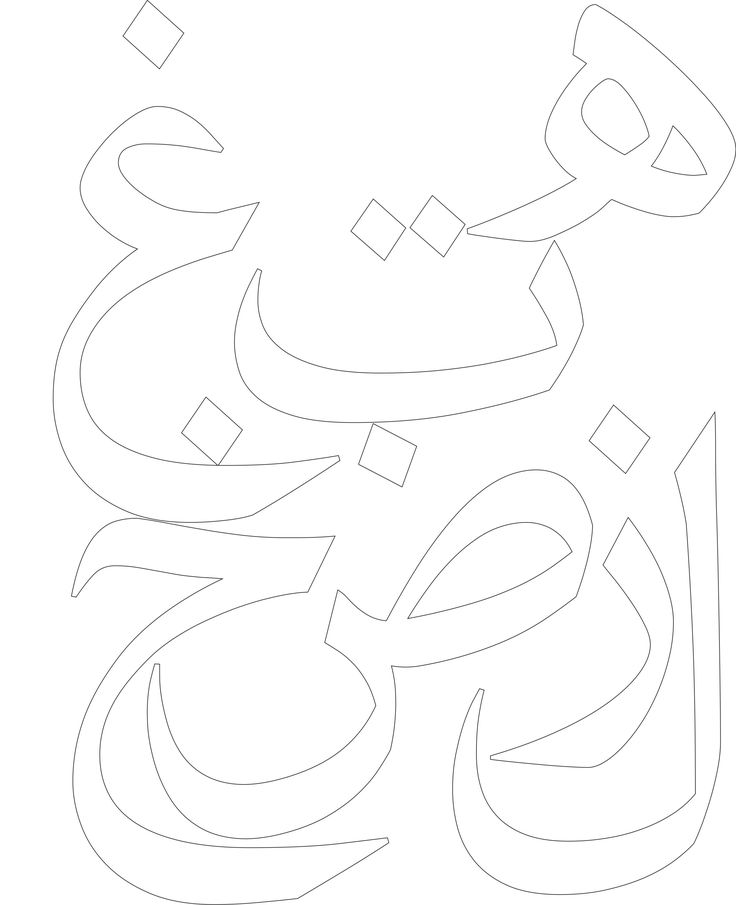 ArabicAlphabetSet3.jpg 2.538×3.122 pixels
